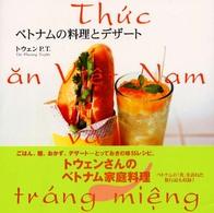 ベトナムの料理とデザート Thuc an Viet Nam va trang mieng