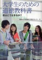 大学生のための道徳教科書 君はどう生きるか?