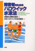 障害者のためのハロウイック水泳法 Swimming for people with disabilities;Swimming for people with disabled