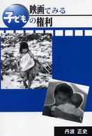 映画でみる子どもの権利