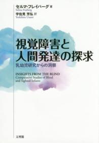 視覚障害と人間発達の探求 乳幼児研究からの洞察