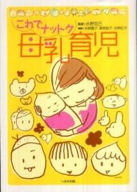 これでナットク母乳育児