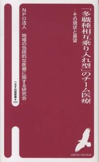 「多職種相互乗り入れ型」のチ-ム医療 その現状と展望 へるす出版新書  020