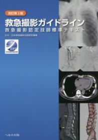 救急撮影ガイドライン 救急撮影認定技師標準テキスト
