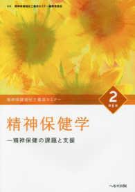 精神保健学 精神保健の課題と支援. 第6版