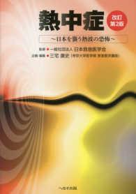 熱中症  改訂第2版 日本を襲う熱波の恐怖