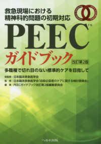 PEECガイドブック 救急現場における精神科的問題の初期対応  多職種で切れ目のない標準的ケアを目指して