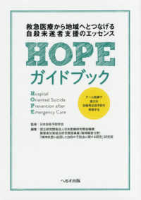 HOPEガイドブック 救急医療から地域へとつなげる自殺未遂者支援のエッセンス  チーム医療で強力な自殺再企図予防を実現する
