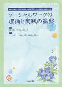 ソーシャルワークの理論と実践の基盤 東京社会福祉士会認定社会福祉士制度認証研修・生涯研修制度独自研修対応