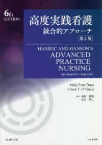 高度実践看護統合的アプローチ