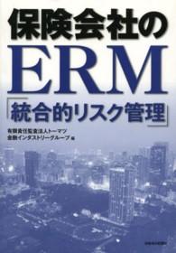 保険会社のERM 「統合的リスク管理」