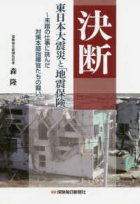 決断 東日本大震災と「地震保険」 ~未踏の仕事に挑んだ対策本部指揮官たちの闘い~