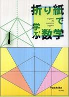 折り紙で学ぶ数学 1
