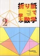 折り紙で学ぶ数学 2
