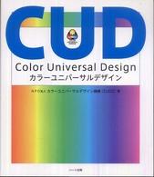 カラーユニバーサルデザイン Color universal design