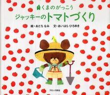 ジャッキーのトマトづくり Pict.book ; . くまのがっこう  クマ ノ ガッコウ