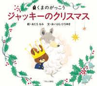 ジャッキーのクリスマス Pict.book. くまのがっこう