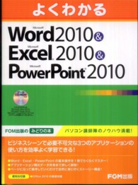 よくわかるMicrosoft Word 2010&Microsoft Excel 2010&Microsoft PowerPoint 2010