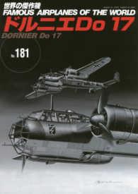 ドルニエDo 17 世界の傑作機 FAMOUS AIRIPLANES OF THE WORLD