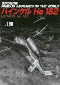 ハインケルHe162 世界の傑作機 FAMOUS AIRIPLANES OF THE WORLD