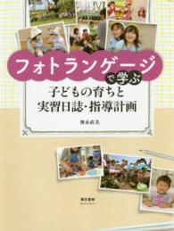 フォトランゲージで学ぶ子どもの育ちと実習日誌・指導計画 第2版