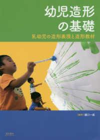 幼児造形の基礎 乳幼児の造形表現と造形教材