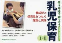 乳児保育Ⅰ・Ⅱ 見る・考える・創りだす : 養成校と保育室をつなぐ理論と実践 : 乳児保育・保育実習テキスト
