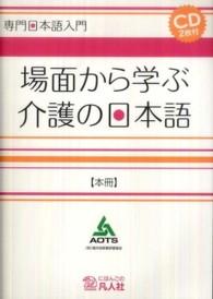 場面から学ぶ介護の日本語 本冊 本冊 専門日本語入門