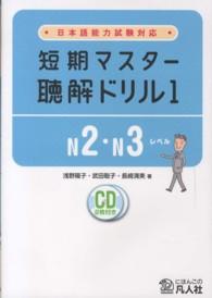 短期マスター聴解ドリル 1 : N2・N3レベル 日本語能力試験対応