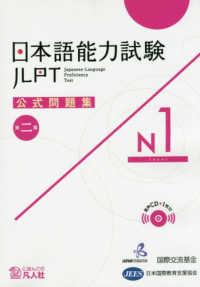 日本語能力試験JLPT N1 公式問題集第二集