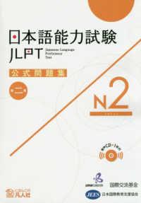 日本語能力試験JLPT N2 公式問題集第二集