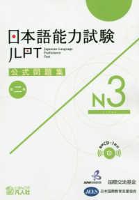 日本語能力試験JLPT N3 公式問題集第二集
