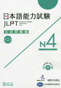 日本語能力試験JLPT N4 公式問題集第二集