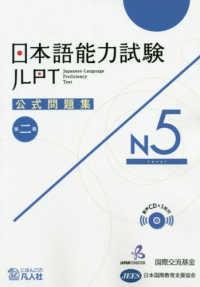 日本語能力試験JLPT N5 公式問題集第二集
