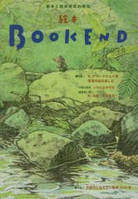 絵本BOOK END 2020 絵本と絵本研究の現在