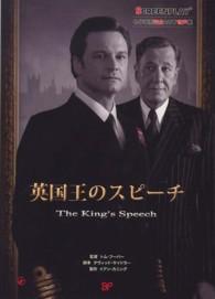 英国王のスピーチ 162 スクリーンプレイシリーズ