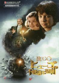 ヒューゴの不思議な発明 = HUGO 名作映画完全セリフ集 スクリーンプレイ・シリーズ