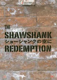 ショーシャンクの空に The Shawshank redemption