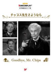 チップス先生さようなら Screenplay ; Classicc . 名作映画完全セリフ集