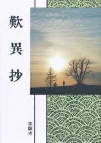 歎異抄 現代語版
