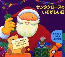サンタクロースのいそがしい日 めくってたのしいしかけ絵本