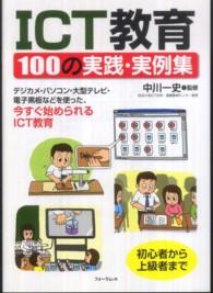 ICT教育100の実践・実例集 デジカメ・パソコン・大型テレビ・電子黒板などを使った、今すぐ始められるICT教育  初心者から上級者まで