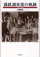 満鉄調査部の軌跡  1907-1945