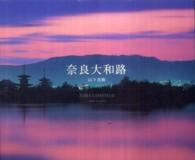 奈良大和路 NARA YAMATO-JI