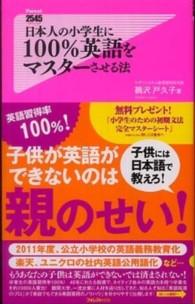 日本人の小学生に100%英語をマスターさせる法