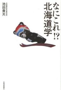 なにこれ!?北海道学