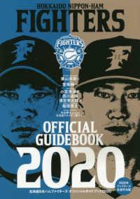 北海道日本ハムファイターズ オフィシャルガイドブック 2020