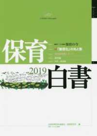 保育白書 2019年版 保育の今  特集:「無償化」の光と影