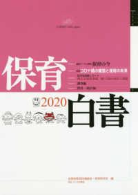 保育白書 2020年版