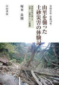 令和元年 台風19号 山里を襲った土砂災害の体験記 老研究者が鳴らす山里・山裾住人への警鐘